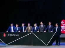 心系天下三星W20 5G尊崇发布:全新形态,超越期待
