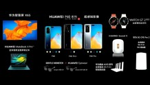 HUAWEI P40系列国内发布 超感知徕卡五摄再次定义手机摄影