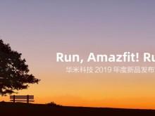 华米科技 Amazfit 年度旗舰发布,助力专业运动,引领可穿戴显示革命