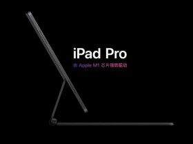 在iPad Pro 2021发布前夕,国产厂商推出了Linux ARM平板电脑