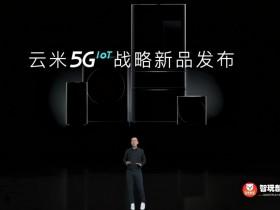 iPhone12引爆5G消费,云米5GIoT战略新品抢占家庭智能化高地