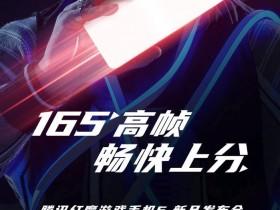 2021年第一款游戏手机即将发布!独立游戏肩键+120W快充