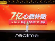 高通骁龙888旗舰手机降至2499元,realme拿出7亿补贴618大促
