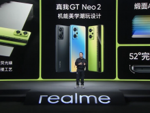 金刚石冰芯散热系统+骁龙870,realme真我GT Neo 2发布