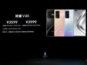 荣耀V40搭载GPU Turbo X!游戏方面获得更好的体验