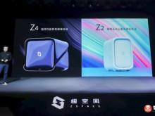 极空间Z2/Z4发布:NAS家庭私有云,支持迅雷和Mac备份