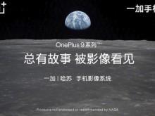 曾拍摄人类首次登月的哈苏相机,与一加9系列达成了战略合作关系