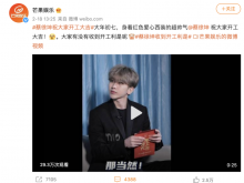 """蔡徐坤开工红包""""闪现""""vivo S新机 再次突破轻薄极限?"""