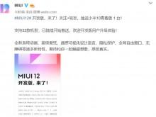 小米6在列 32款机型迎来MIUI12开发版升级