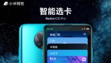 小米钱包智能选卡功能进入MIUI开发版 Redmi K30 Pro尝鲜