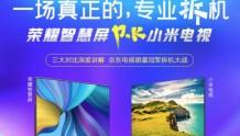 硬核拆机直播:天极网揭露小米电视省料内幕,卖1699元真不值