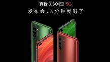 骁龙865 5G竞速旗舰售价3599元起 realme 真我X50 Pro 5G正式发布