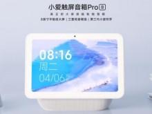 小爱触屏音箱Pro 8发布:大屏旗舰智能音箱内置3单元扬声器