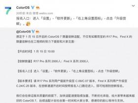 ColorOS 7限量尝鲜提前,Find X 与 R17 Pro系列今日一同尝鲜