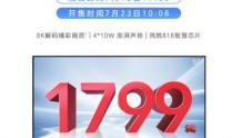 荣耀智慧屏X1 50英寸首销优惠价1799元 大屏标杆欢迎友商跟上