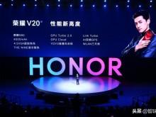 荣耀五周年钜献 荣耀V20用九大产品力将科技领先主义进行到底