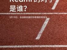 Redmi的对手是谁?硬刚友商的卢伟冰Redmi发布会上撕还是不撕?