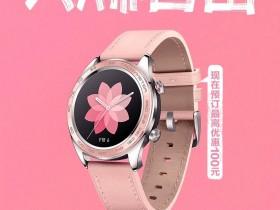 荣耀手表Dream系列开始发售:流沙杏陶瓷版和珊瑚粉版,专为女性定制的运动智能潮表