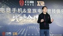红魔电竞手机又发力 成为RNG电子竞技俱乐部全球战略合作伙伴