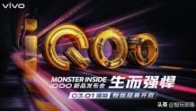 新一代骁龙855性能怪兽 iQOO发布会公布:3月1日深圳