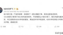 3月13日上午10点 iQOO手机再次全渠道开售