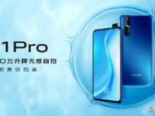 3200万升降光感自拍 vivo S1 Pro将于5月9日上市