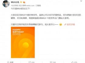 MIUI11发布会门票免费送 小米816好礼享不停