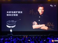 米家发布6大智能家居新品:跨界合作锋味推出米家电磁炉套装锋味定制版