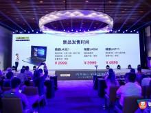 神舟精盾笔记本新品发布:全系MX250独立显卡,起售价仅2999元