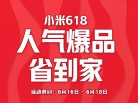 价值5亿的小米618 终极攻略 Redmi人气新品现货购 生态链数十款新品齐开售