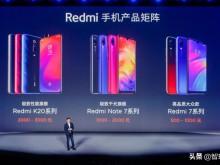 真旗舰Redmi K20系列发布:骁龙855升降式前置相机