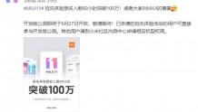 史无前例!MIUI11开发版内测申请人数突破100万