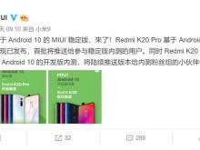 首个Android 10稳定版来了!Redmi K20 Pro率先适配升级