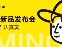 """千元投影机皇 高品质,不止""""画""""下 小明 Q1 迷你投影仪酷萌来袭"""