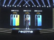 千元5G争夺机皇宝座!realme真我Q3系列 起售价仅为999元