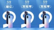 六大平台9秒破亿并斩获双冠军 vivo S9战绩喜人