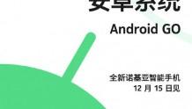 HMD诺基亚官宣中国市场新机:预装Android Go系统