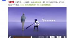 蔡徐坤打保龄球视频暗藏玄机 vivo S9薄到不可思议