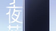 七项构架纪录的突破!vivo S9刷新vivo最薄5G手机纪录