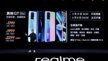 realme销量增长463%!真我GT Neo首发天玑1200