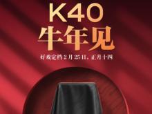 最便宜的骁龙888手机官宣!牛年正月十四召开新品发布会