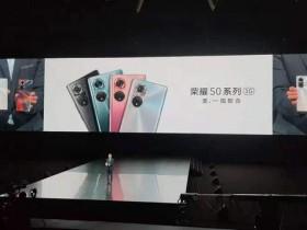 全球首发高通骁龙778G处理器,荣耀50系列全系标配1亿像素主摄