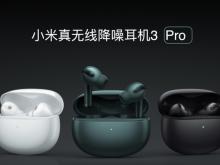 全能旗舰!小米真⽆线降噪⽿机3 Pro震撼上市