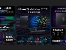 华为MateView GT 27英寸显示器正式发布 非凡性能带来出色体验