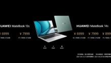 """14寸""""大屏手机""""真面揭开,华为MateBook 13s/14s正式发布"""