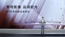 年度影像旗舰vivo X70系列正式发布 售价3699元起