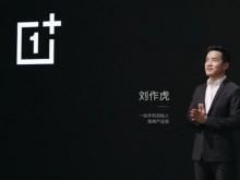 持续走向大众 刘作虎称一加2021年全球销量将破千万