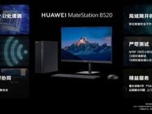 政企智慧办公新动能,华为MateStation B520商用台式机正式发布