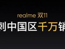 冲刺中国千万销量目标,realme发布真我GT Neo2T等三款产品