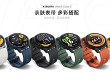 时刻出色 要你要看 Xiaomi Watch Color 2